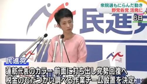 税金の無駄使い調査チームを設置=民進党、「蓮舫カラー」を前面に政府を追求して党勢回復させる方針