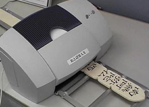 1万円札偽造、援助交際の少女に渡した疑い 僧侶逮捕へ