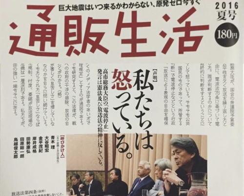 「沖縄差別、まっぴら御免」 「通販生活」冬号が特集