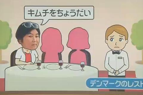 崔順実、デンマークのレストランで「キムチをちょうだい」=日本で放送・・・韓国ネチズン「恥ずかしい」