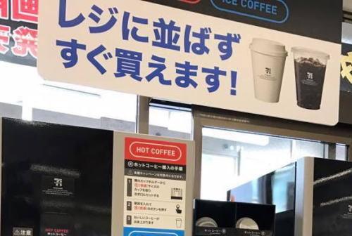 セブンイレブンのコーヒーマシンが進化 「顧客が本当に必要だったもの」