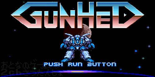 pce_gunhead_logo_title.jpg