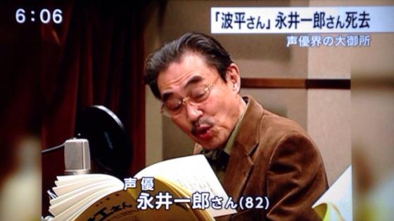 「サザエさん」元波平役の声優、毎週収録を不満に思っていた