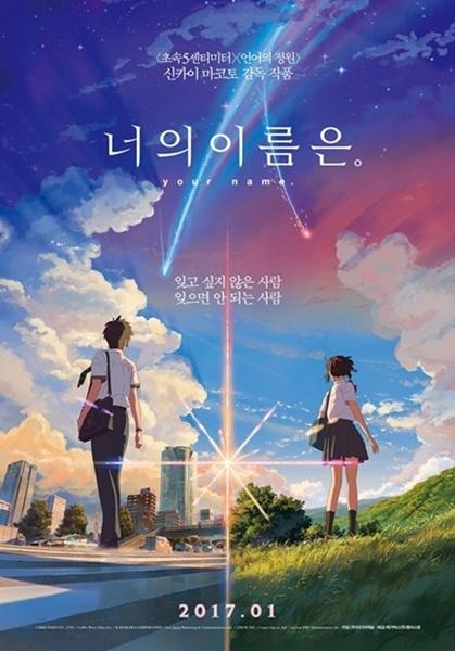 【悲報】韓国さん、『君の名は。』を勝手にドラマ化してしまう