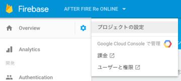 Firebase_console1