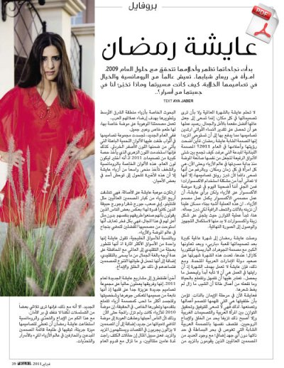 Aiisha Ramadan Profile on L'Officiel February 2011