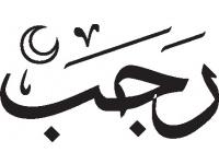 Kalender Rajab 1432 Hijriyah