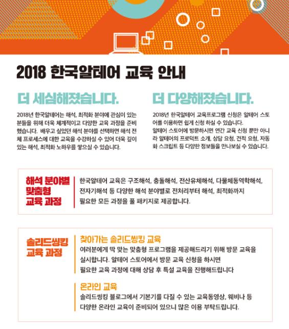 2018_training