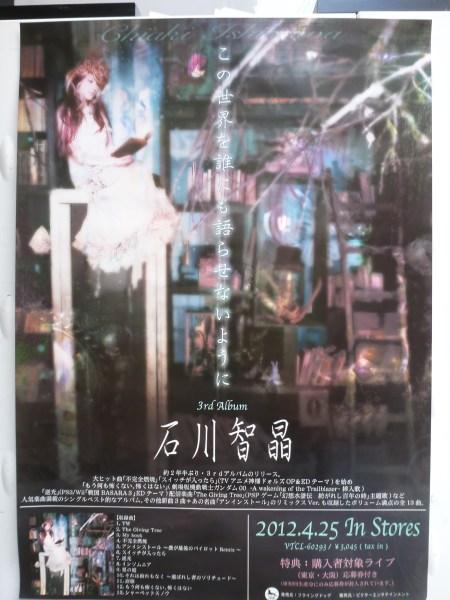 Poster for Chiaki Ishikawa