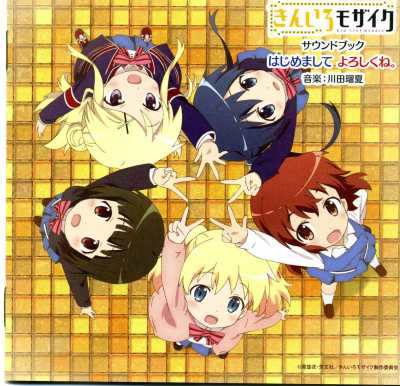 Kin-iro Mosaic Soundtrack