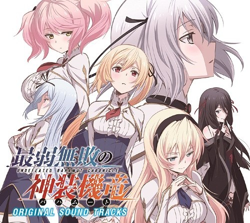 Cover Bahamut Chronicle