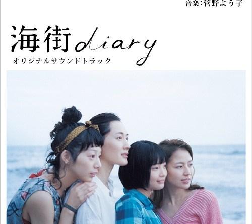 umimachi-diary-ost