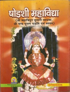 Shri-Vidya-Tripursundari-Shodashi-Balasundari-Rajarajeshwari-Panchadasi-Mantra-Puja-Vidhi
