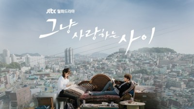 """Teaser trailer #2 for JTBC drama series """"Just Between Lovers"""" 