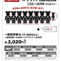 EXILE HiGH&LOW THE MOVIE 8種 ベアブリック (BE@RBRICK) [情報]
