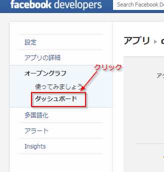 Open Graph- Facebook Developers_2013-02-23_18-54-05