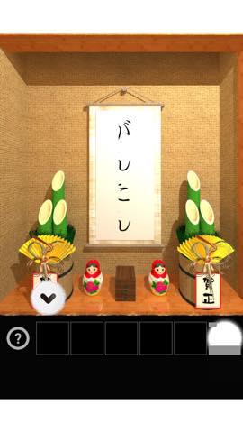 Th 脱出ゲーム お年玉(OTOSHIDAMA)    攻略と解き方 ネタバレ注意 1061