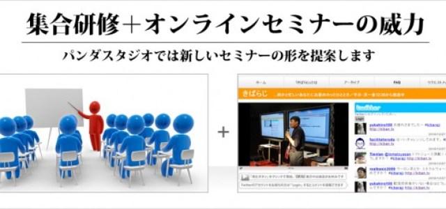 集合研修+オンラインセミナーの威力