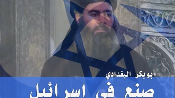أبو بكر البغدادي صناعة إسرائيلية | ذي أنترسيبت