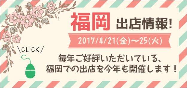 2017fukuokabana