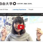 講義レポート公開! | 自由大学 伝わる動画学