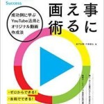 初の著書「仕事に使える動画術」Amazonで予約開始(7/14刊行予定)