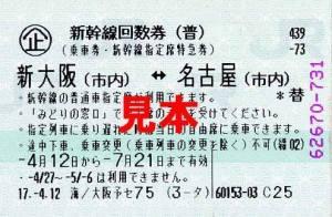 新幹線の乗車券(見本)