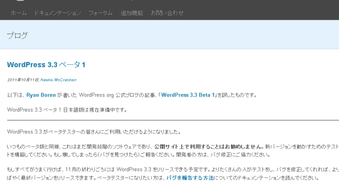 wordpress3.3