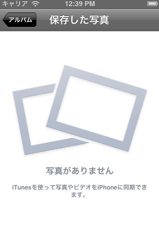 スクリーンショット_2013_09_22_12_39