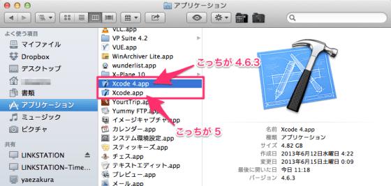 アプリケーション-2