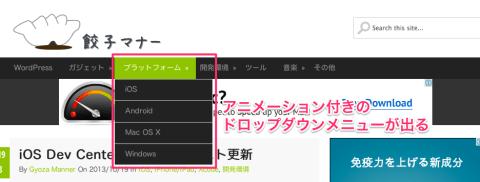 iOS_Dev_Center_のデバイスリスト更新___餃子マナー 2
