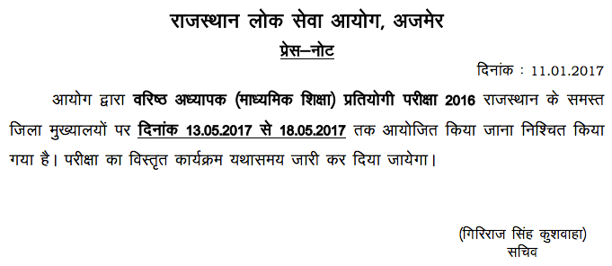 RPSC Grade 2 Senior teacher exam date