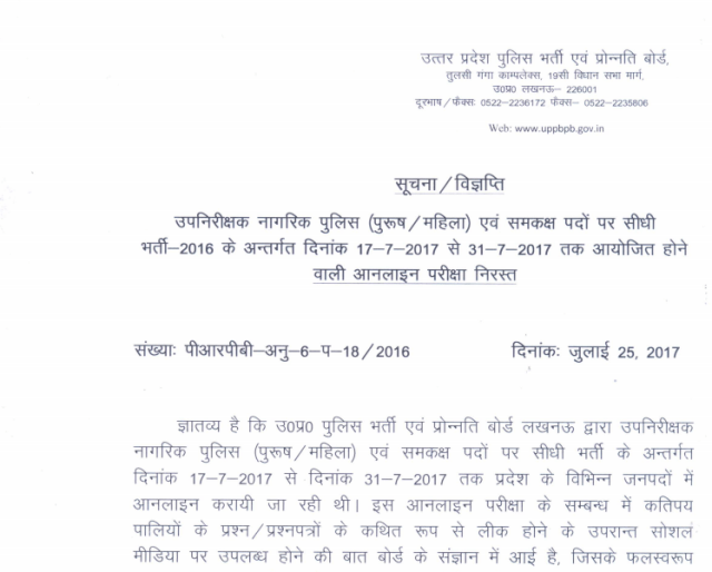 UP Police SI Exam Cancelled