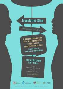 TRANSLATION SLAM_POSTER_low