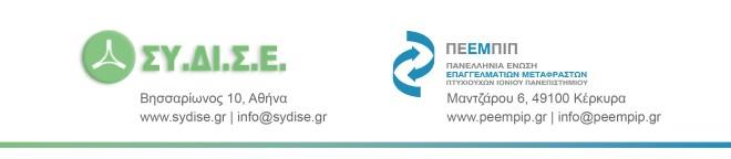 logo-sydise-peempip-01
