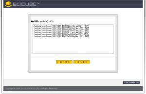 ec-cube_021