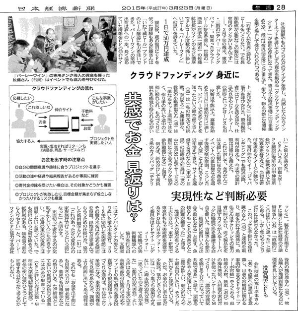 nikkei201503