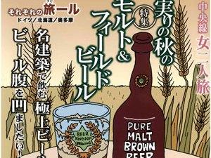 ビール王国2