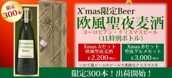 クリスマスビール ご予約