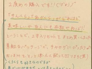 神奈川県 川崎市 匿名希望様
