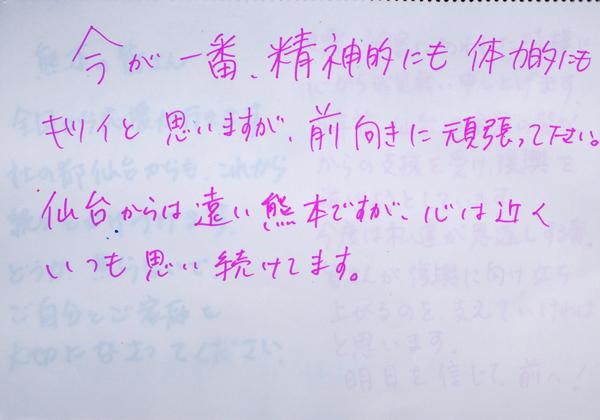 メッセージ30