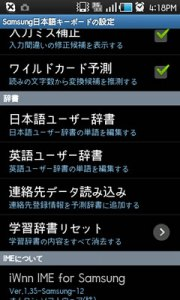 Galaxy S で辞書登録3
