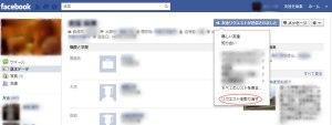 facebook_友達リクエストを取り消す方法
