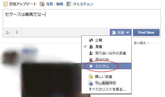 facebookで特定の人に投稿を表示させない方法