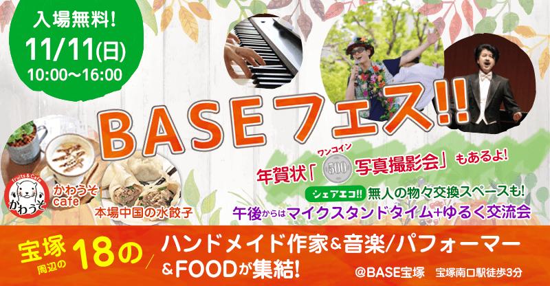 baseフェス