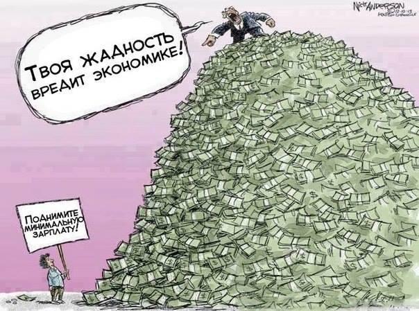 власть финансы жадность