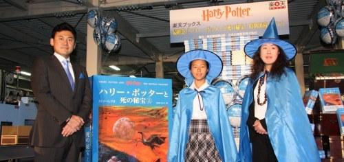 harrypotter-reliquiasdelamuerte-japon-1