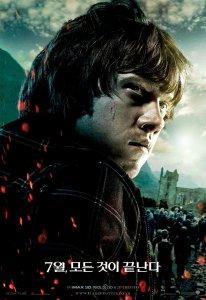 Harry Potter BlogHogwarts HP7 Parte 2 22