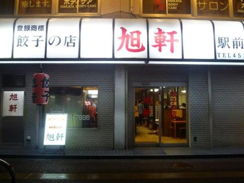 一口餃子(福岡)のおすすめの店は?ケンミンショーで紹介!博多も!