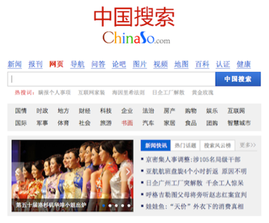 "Will China's new national search engine, ChinaSo, fare better than  ""The Little Search Engine that Couldn't""?"